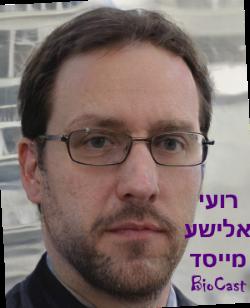 רועי אלישע מייסד האתר